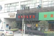 松江新站路新镇街沿街十字路口精装修餐饮旺铺执照齐全