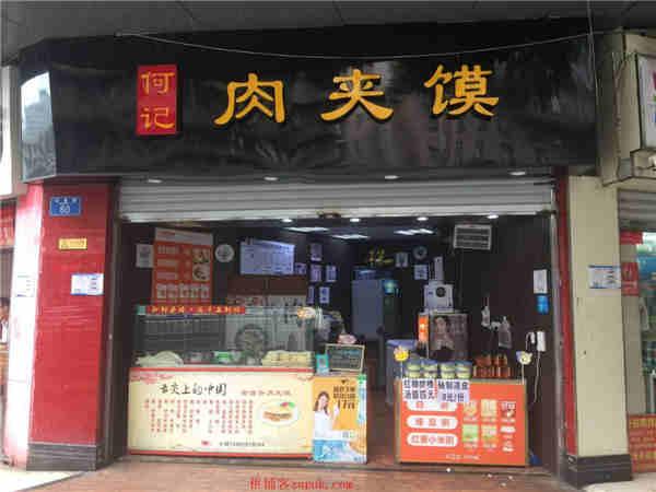 汉渝路车站旁十字路口小吃店转让