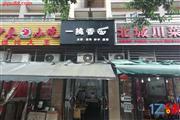 狮子坪华宇北城写字楼对面餐饮转让