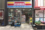花果园k区黄金位置超市便利店转让