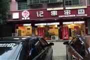 雨花区政府附近130㎡小吃串串火锅店带夜宵店铺转让