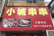 临街串串火锅店转让