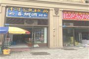 渝北商业街烟酒店转让PDD