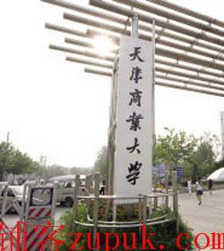 天津商业大学内食堂挡口,独立快餐店挥泪转让
