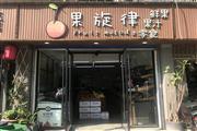 转租!学校旁成熟小区40㎡水果零食店
