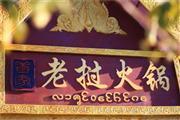 首家老挝火锅店转让