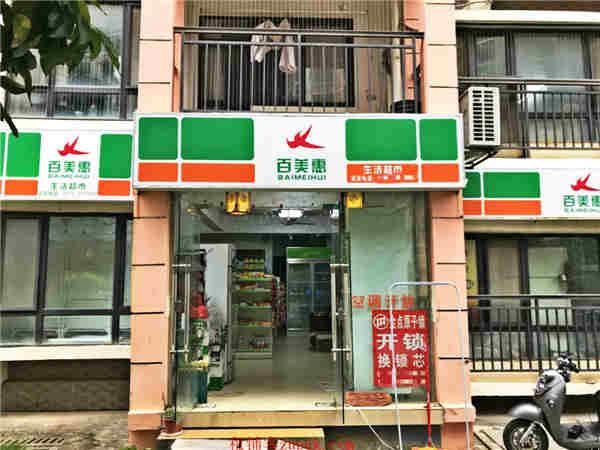青秀凤岭北高端小区内120平超市转让