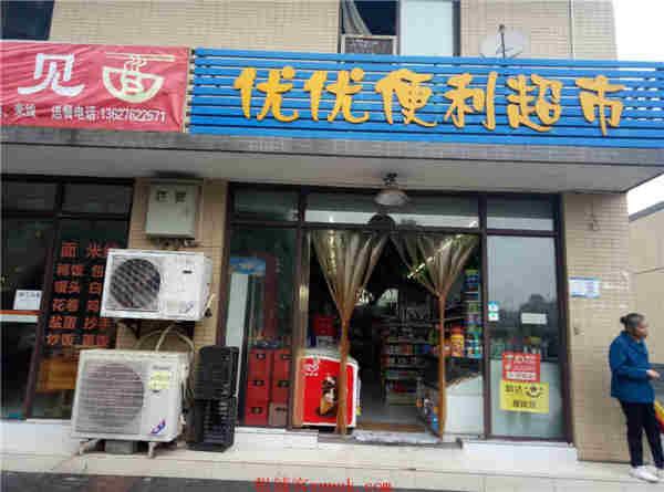 车站旁边盈利便利店转让PDD