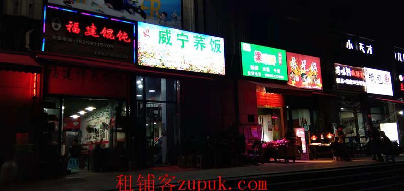 花果园s2区盈利新开餐馆转让