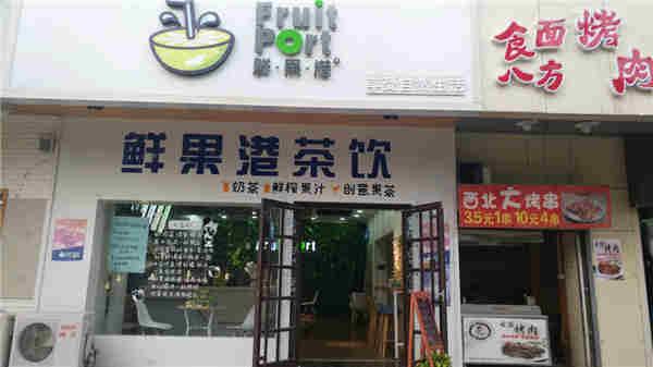 大学城商业街奶茶饮品店