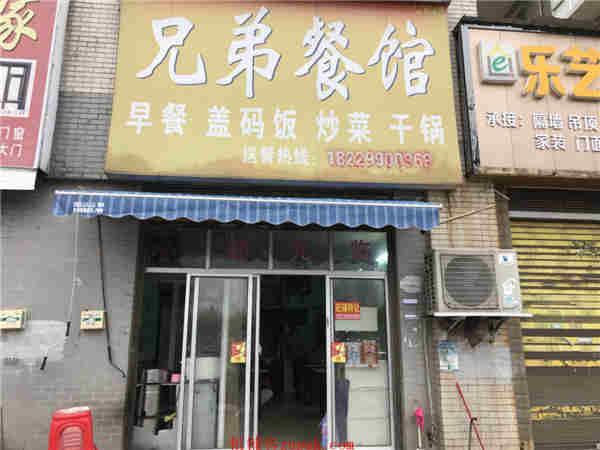 成熟小区出入口45㎡餐饮店优价转让