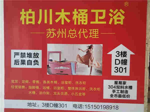 苏州工业园区建材市场营业中建材卫浴店整体转让