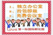 联合办公独立间长宁中心