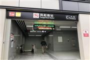 嘉里中心连接地铁C1口流量神位