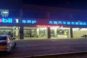 南昌县大咖汽车服务象湖店转让