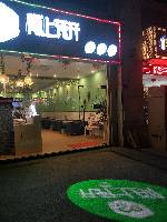 翔安马巷黎安小镇饮品店转让