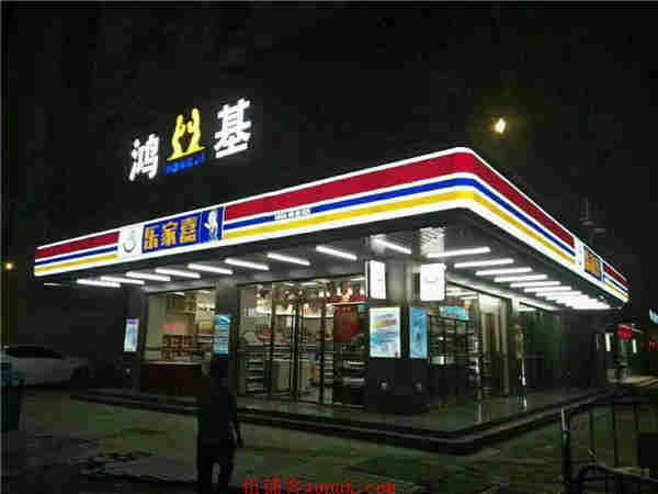 乐家嘉增城旗舰店招商,日营7-8千