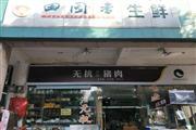 保利花园日营业额6000+高档小区十年老店品牌生鲜优价转让!