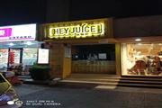 下城区武林核心商圈沿街餐饮旺铺 执照齐全客流稳定