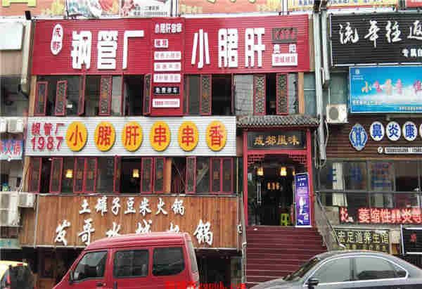 望城坡420平盈利餐馆转让