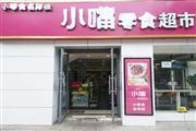 高档小区150㎡零食店转让(可空转)