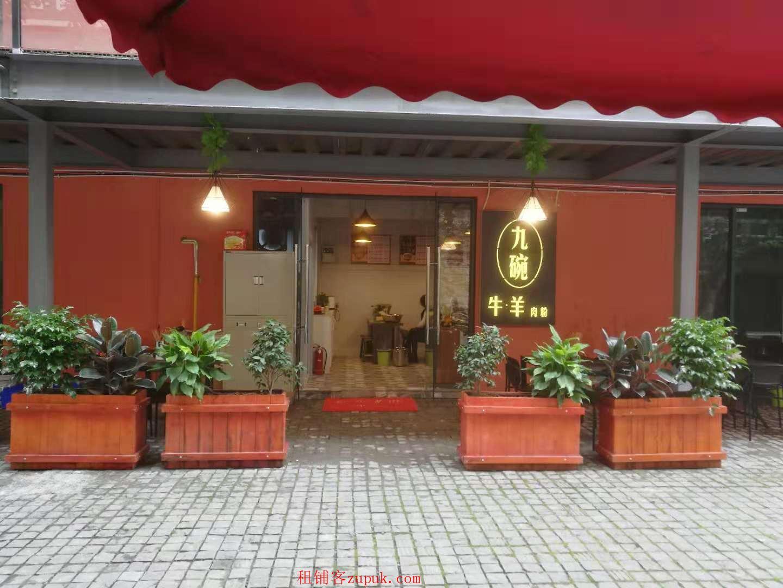 沙坪坝文化区营业中特色羊肉粉餐馆