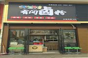 湖南工程职院正对面12㎡卤粉小吃店转让(可空转)