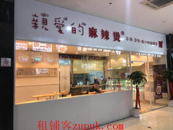 武广万松园西园商业街特色餐饮美食麻辣烫酒楼转让