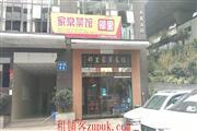 油炸街东泓福源国际家常菜餐馆转让