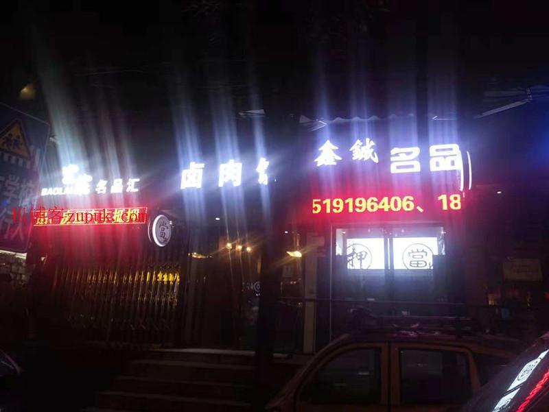 急转老城区黔灵东路旺铺