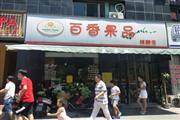 日营业5千+大型成熟社区150㎡临街水果超市转让