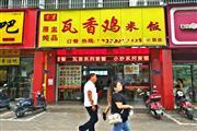 仙葫大道100平盈利快餐店转让