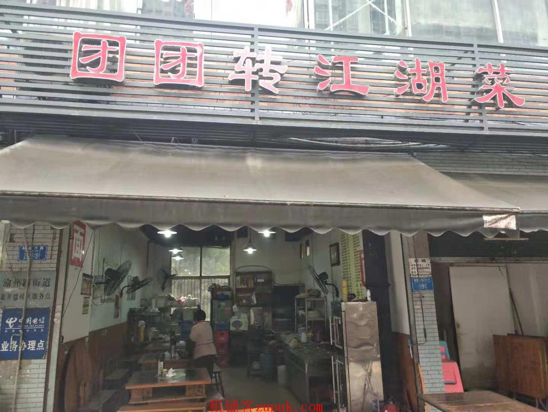 九龙坡石桥铺盈利中江湖菜转让PDD