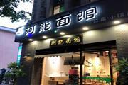 芳甸路国际博览会楼下餐饮旺铺 白领多消费集中 !!