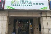 日营业额4000以上独家经营生鲜店优价转让(可空转)