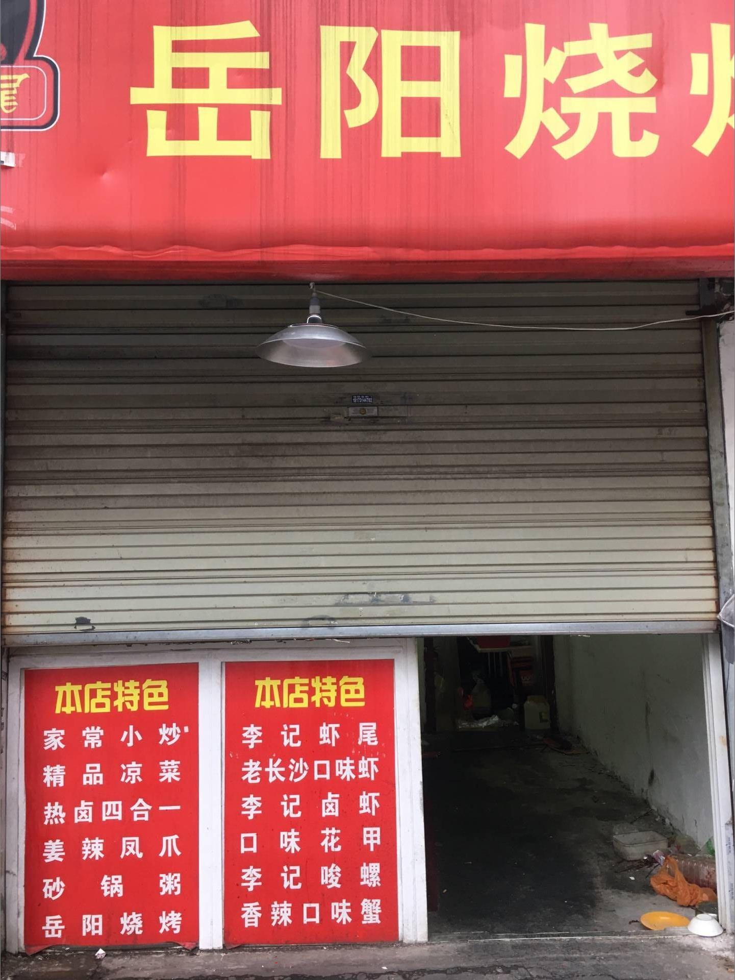 建湘南路临街旺铺招租