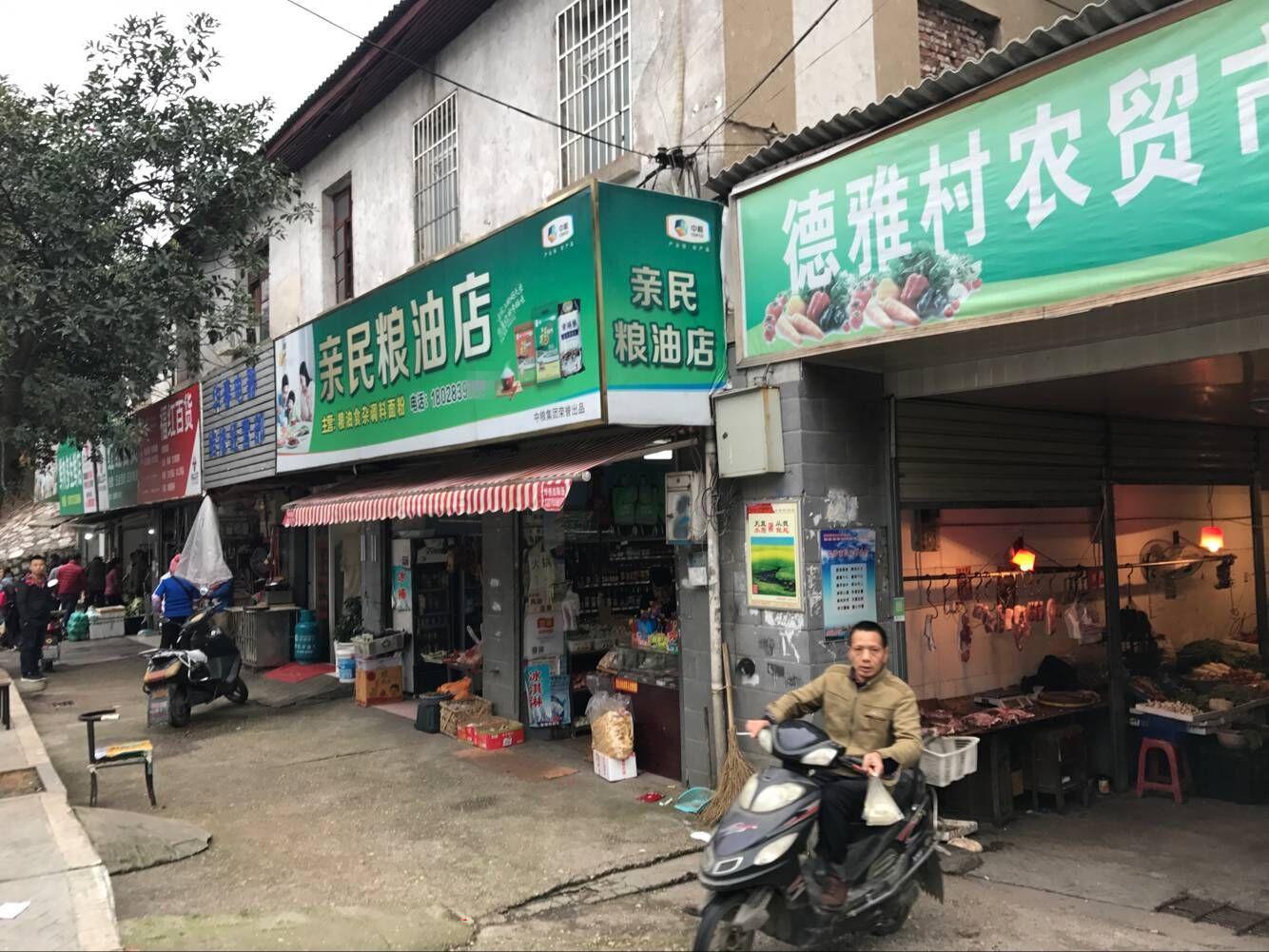 德雅村菜市场门面100㎡日营3000+粮油店转让