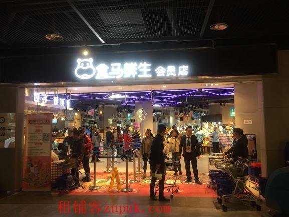 招租星力汇金盒马鲜生超市内30平餐饮档口