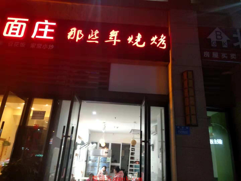 杨公桥多个成熟小区烧烤店低价转让