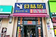 临街旺铺51平餐饮店转让