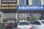 良渚街道食街商铺出租