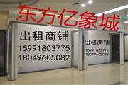 东方亿象城三层商铺出租