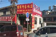 花溪临街盈利餐馆转让