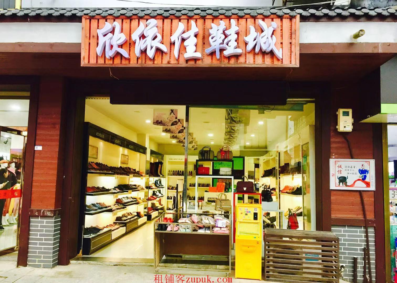 十三年老鞋店转让