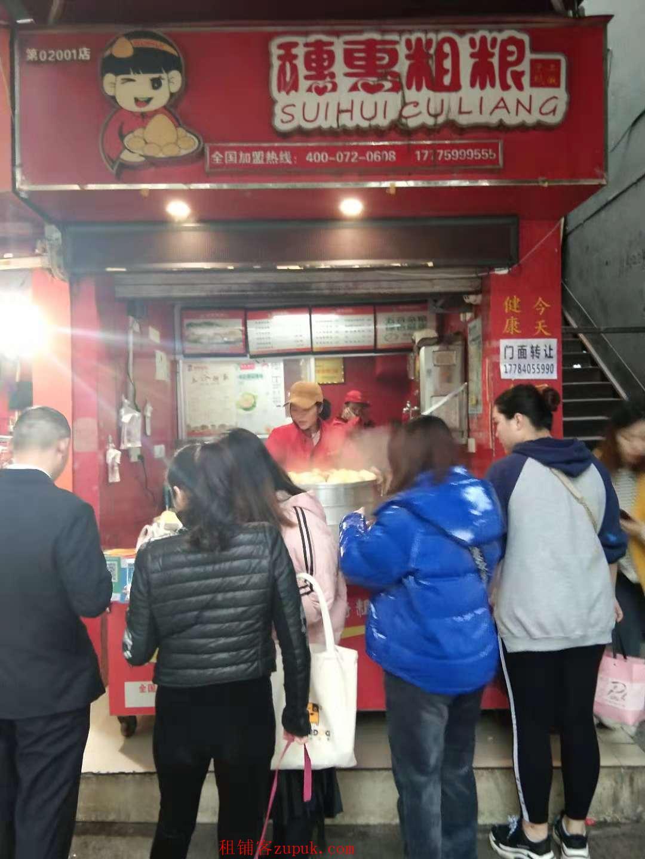 SDS)主干道 公交站旁 盈利餐饮店 急转