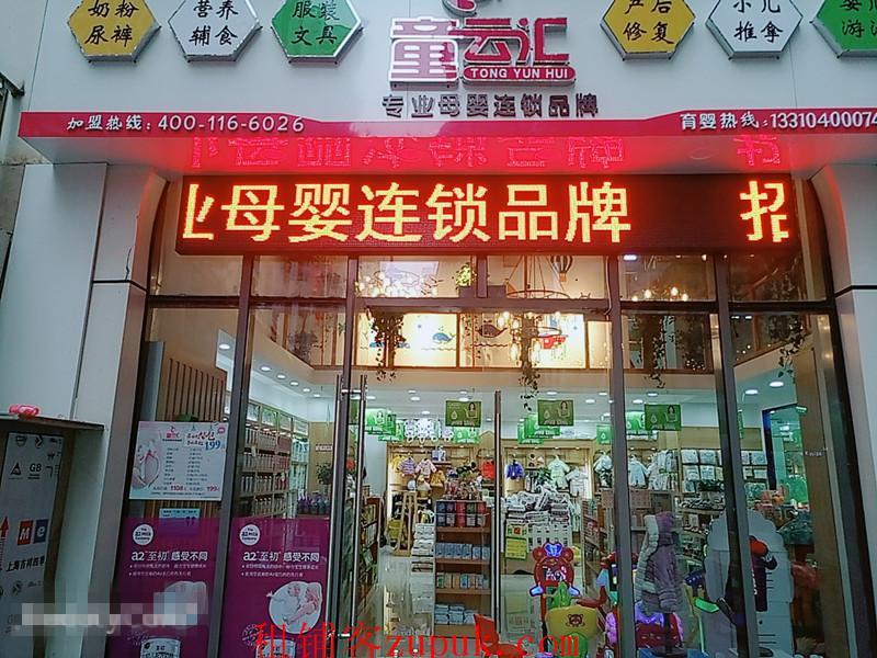 花果园176平母婴店转让