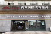 东丽区高端汽车美容店