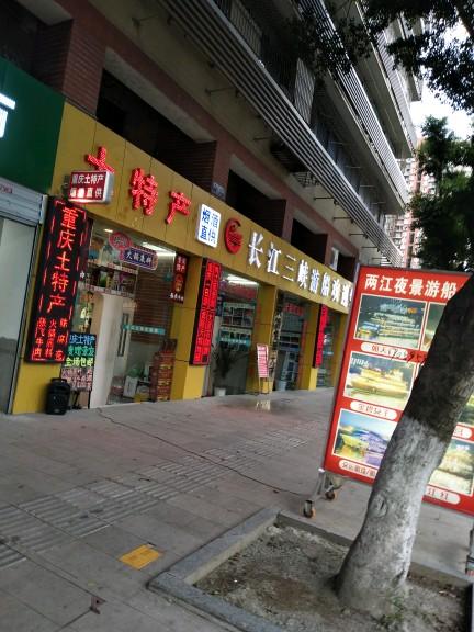 渝中区公寓楼下100㎡临街便利店转让