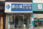 杭州下城区宠物诊所转让