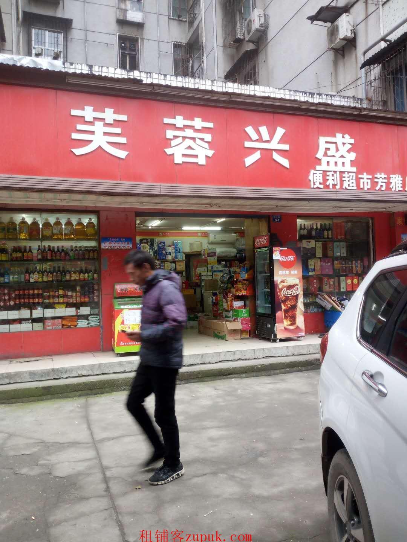 复兴村振兴路51㎡芙蓉兴盛超市转让
